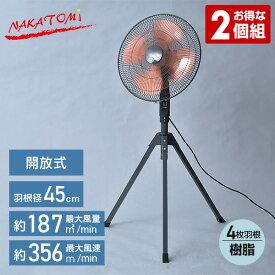 45cmスタンド式 工業扇風機 2個組 OPF-45S*2 扇風機 送風機 大型 ファン サーキュレーター 循環用 工業扇 工場扇 2個セット ナカトミ(NAKATOMI) 【送料無料】