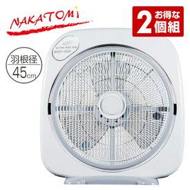 45cmウルトラボックス扇風機 タイマー付き 2個組 BXF-450*2 扇風機 送風機 大型 BOX扇 サーキュレーター 循環用 工業扇 工場扇 2個セット おしゃれナカトミ(NAKATOMI) 【送料無料】