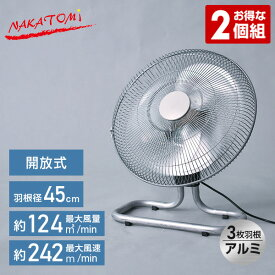 45cmアルミフロア扇(開放式) 2個組 OPF-45AF*2 扇風機 送風機 大型 ファン サーキュレーター 循環用 工業扇 工場扇 2個セット ナカトミ(NAKATOMI) 【送料無料】【あす楽】