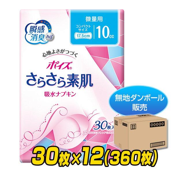 日本製紙クレシア ポイズ さらさら吸収ライナー 微量用 (吸収量10cc)30枚×12(360枚)【無地ダンボール仕様】 85556 パンティライナー 尿漏れパッド 尿もれパッド 尿取りパッド 尿とりパッド 【送料無料】