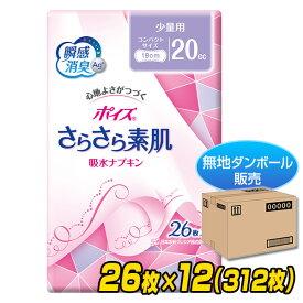 ポイズ さらさら素肌吸収ナプキン 少量用 (吸収量20cc)26枚×12(312枚)【無地ダンボール仕様】 パンティライナー 尿漏れパッド 尿もれパッド 尿取りパッド 尿とりパッド 日本製紙クレシア 【送料無料】