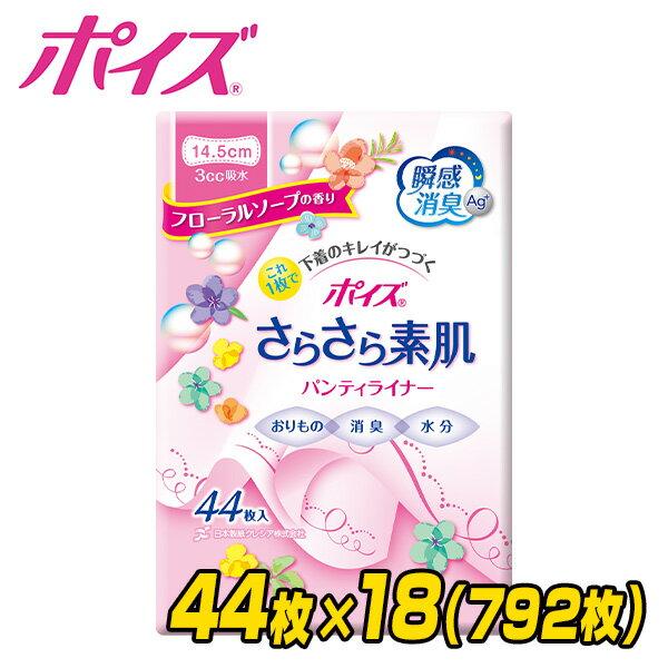 日本製紙クレシア ポイズ さらさら吸収パンティライナー スウィートフローラルの香り (吸収量3cc)44枚×18(792枚) 80757 パンティライナー 尿漏れパッド 尿もれパッド 尿取りパッド 【送料無料】
