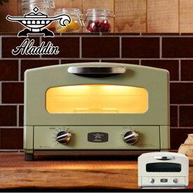AET-GS13B(W)/CAT-GS13B(G) グラファイト トースター おしゃれ 北欧 パン焼き 食パン オーブントースター トースト 2枚焼き 山形パン アラジン(Aladdin) 【送料無料】グラファイトトースター 【送料無料】