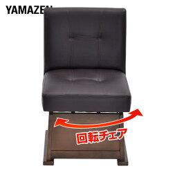 山善(YAMAZEN)ダイニングこたつ用回転チェアTDC-45T(BR/WB)