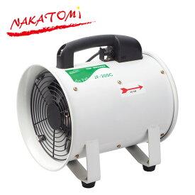 送風機 200mm 軸流送風機 JF-200C ファン 送風 排風 循環 換気 DIY 軸流送排風器 ナカトミ(NAKATOMI) 【送料無料】