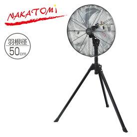 工場扇 50cmエアーファン 三脚式 スタンド式 AF-50S 扇風機 送風機 大型 ファン サーキュレーター 循環用 工業扇 熱中症対策 ナカトミ(NAKATOMI) 【送料無料】