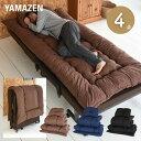 布団セット 4点 折りたたみベッド 対応 コンパクト (掛けふっくら中綿1.5kg 敷きたっぷり2.5kg) YEF-4 布団セット 組…