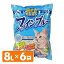 【日本製】 紙製猫砂 ファインブルー (トイレに流せる 色がかわる 固まる)(8L×6袋) 猫砂 ネコ砂 ねこ砂 猫用品 トイ…