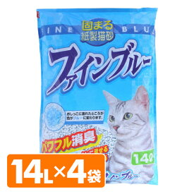 【日本製】 紙製猫砂 ファインブルー 14L×4袋 猫砂 ネコ砂 ねこ砂 猫用品 トイレ用品 紙系 猫トイレ におい ニオイ 消臭 常陸化工 【送料無料】