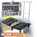 コンパクトキャリー (積載荷重100kg) CC-211K ブラック 台車 折りたたみ 軽量 静音 フラット台車 コンパクト台車 キャ…