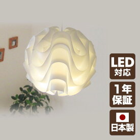 北欧 ペンダントライト シーリングライト ウェーブ 白熱電球付 625205 ホワイト 北欧 LED対応 かわいい 引掛シーリング 天井照明 照明 アンティーク インテリア 間接照明 ライト アクティ(Acty) 【送料無料】