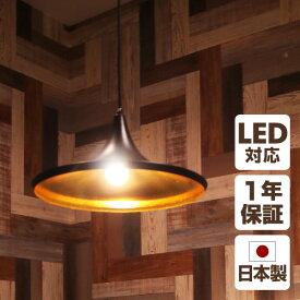 ペンダントライト シーリングライト ベヴェル 白熱電球付 625529 ブラック LED対応 インテリア かわいい 天井照明 照明 間接照明 ライト 照明器具 リビング ダイニング アクティ(Acty) 【送料無料】 1119P