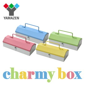 工具箱 ツールボックス スチール チャーミーボックス charmy box CB-TTC 道具箱 ツールワゴン 化粧箱 コスメボックス 文房具箱 おしゃれ 山善 YAMAZEN【送料無料】