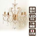 引掛シーリング シャンデリア カノン 5+1灯 ゴールド クリア LED電球付 6211181 ゴールドクリア LED対応 かわいい 簡…