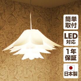 北欧 シーリングライト ペンダントライト スピーナ ホワイト LED電球付 6255201 ホワイト 北欧 LED対応 かわいい 簡易取付 天井照明 照明 アンティーク インテリア 間接照明 アクティ(Acty) 【送料無料】 1119P