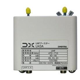 DXアンテナ UHFブースター U43A ブースター UHF テレビ TV アクセサリ 【送料無料】