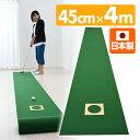 パターマット 45cm×4m 日本製 WGPM4540(GR) パター 練習 パッティング 練習マット パター練習マット トレーニング 室…