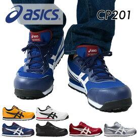 安全靴 スニーカー ウィンジョブ JSAA規格A種認定品 FCP201 紐靴タイプ ローカット 作業靴 ワーキングシューズ 安全シューズ セーフティシューズ アシックス(ASICS) 【送料無料】