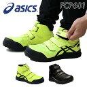 ウィンジョブ 安全靴 スニーカー JSAA規格A種認定品 サイズ24.5-28.0cm ハイカット/ベルトタイプ FCP601 安全靴 安全…