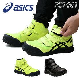 ウィンジョブ 安全靴 スニーカー JSAA規格A種認定品 サイズ24.5-28.0cm ハイカット/ベルトタイプ FCP601 安全靴 安全シューズ セーフティシューズ アシックス(ASICS) 【送料無料】