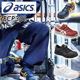 安全靴 スニーカー ウィンジョブ FCP301/9090/0101 JSAA規格A種 作業靴 ワーキングシューズ 安全シューズ セーフティシューズ アシックス(ASICS) 【送料無料】