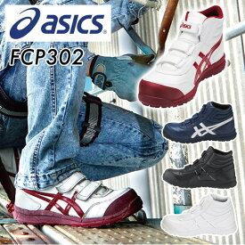 安全靴 スニーカー ウィンジョブ JSAA規格A種認定品 FCP302 マジックテープ ベルトタイプ ハイカット 作業靴 ワーキングシューズ 安全シューズ アシックス(ASICS) 【送料無料】