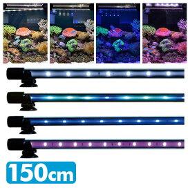 アンダーウォーターLEDスリム 150cm 水槽用照明 LEDライト 鑑賞魚 熱帯魚 アクアリウム アクセサリー ゼンスイ 【送料無料】