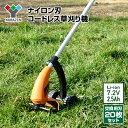 充電式草刈機 補助輪付き 7.2V 2.5Ah リチウムイオン LBC-725J グラストリマー グラスカッター 草刈り機 草刈器 刈払…