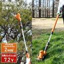 充電式 2Way芝刈り機 7.2Vバリカン&ヘッジトリマー LPHC-725OR ガーデントリマー 草刈り機 芝刈機 コードレス 電動 山…