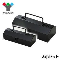 山善(YAMAZEN)工具箱ツールボックススチールブラックカーペンター&ブラックカーペンターミニセットBC-ALL-BK/MINIブラック