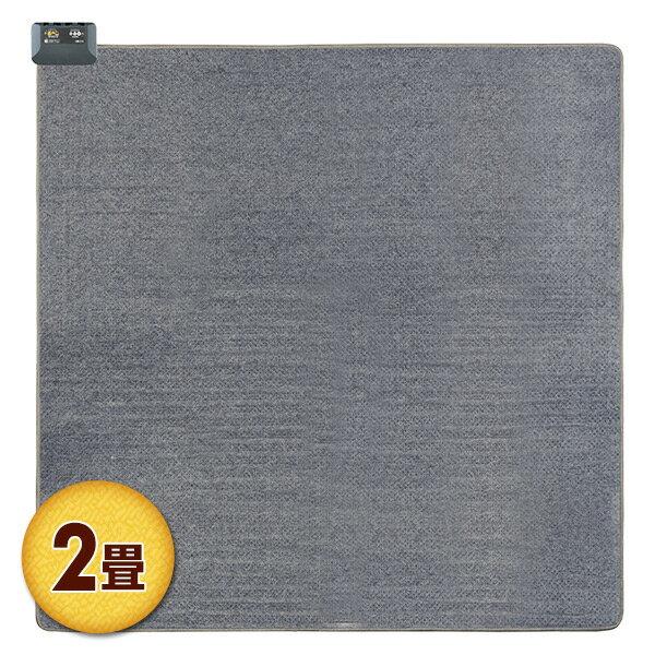 広電(KODEN) 電気カーペット 本体(2畳相当) VWU2013 ホットカーペット ホットマット 足元暖房 床暖房 電気マット 本体 2畳 二畳 カーペット 【送料無料】