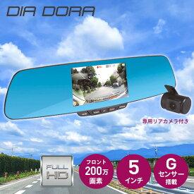 DIA DORA(ディアドラ) ルームミラー型ドライブレコーダー 録画中ステッカー付き 5インチ 200万画素 リアカメラ搭載 後方カメラ搭載 NDR-RC177M&AN-S062 エンプレイス(nplace) 【送料無料】【あす楽】