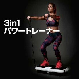 3in1 パワートレーナー TKS71HM015 エクササイズ ダイエット 運動 ぶるぶるマシーン 振動マシーン ぶるぶるマシン 振動マシン フィットネス トレーニング 在宅 運動不足解消 ボディスカルプチャー(Body Sculpture) 【送料無料】