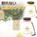 割れないLEDランタン KNL88052 LEDランタン LEDライト ガーデンライト 電灯 おしゃれ キシマ 【送料無料】