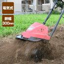 電気耕運機 電気カルチベータ 10m延長コード付き ERC-10D レッド/ブラック 耕うん機 電気式耕運機 電動耕運機 家庭用…