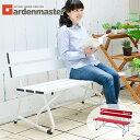 ベンチ 屋外 アルミ製 幅120cm KAB-1205(WH) ホワイト アルミベンチ おしゃれ 長椅子 2人用 休憩所 ガーデンベンチ ス…