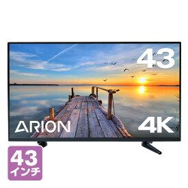 4K モニター ディスプレイ 43インチ スピーカー付 3840×2160/AMVA3 非光沢 AR-43DP 4K対応ディスプレイ 4Kディスプレイ 43V型 4K ディスプレイ モニター アリオン(ARION) 【送料無料】