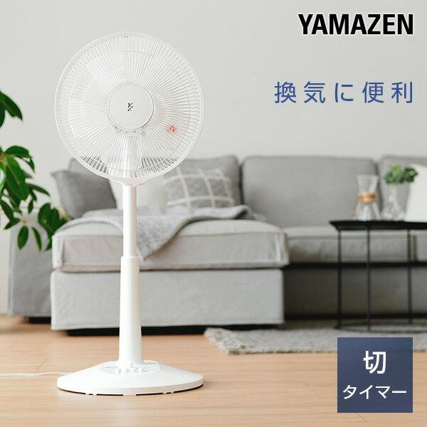 30cmリビング扇風機 風量3段階 (押しボタン)切タイマー付き YMT-S30(W) ホワイト 扇風機 リビングファン サーキュレーター おしゃれ 山善 YAMAZEN【送料無料】