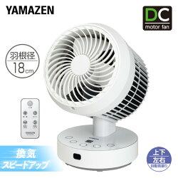 山善(YAMAZEN)DCモーター18cmサーキュレーター(フルリモコン)風量5段階消臭フィルター搭載切タイマー付きYAR-JSD18(W)