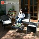 ラタン ガーデンテーブルセット 4点セット CSE-4(DBR) ダークブラウン 山善 YAMAZEN ガーデンマスター【送料無料】