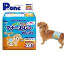 【日本製】 男の子のためのマナーおむつ 犬用おむつジャンボパック 小型犬用42枚×3(126枚) PMO-706 ペット用おむつ …