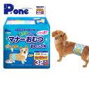 【日本製】 男の子のためのマナーおむつ 犬用おむつジャンボパック 中型犬用32枚×3(96枚) PMO-708 ペット用おむつ ペ…