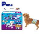 【日本製】 男の子のためのマナーおむつ 犬用おむつジャンボパック 中型・大型犬用24枚×3(72枚) PMO-709 ペット用お…