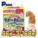 第一衛材 【日本製】 男の子&女の子のためのマナーおむつ 犬用おむつジャンボパック SSS56枚×3(168枚) PMO-674 ペッ…