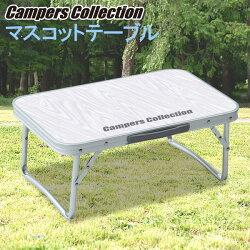山善(YAMAZEN)キャンパーズコレクションマスコットテーブル(幅56奥行34)YMT-3456(WW)