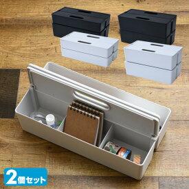 収納ボックス 収納キャリーボックス ポリプロピレン 2個セット かるコン 積み重ね スタッキング 収納ケース 仕切りケース 仕切りボックス ツールボックス 山善 YAMAZEN【送料無料】 0918D