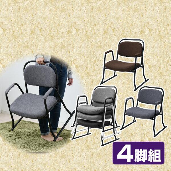 持ち運びしやすい 肘付きスタッキングチェア BSC-50A スタッキングチェアー 積み重ね 座椅子 座いす 会議 会席 法事 法要 山善 YAMAZEN【送料無料】【あす楽】