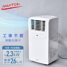 移動式エアコン 窓用エアコン 冷房専用タイプ MAC-20 ホワイト ウインドエアコン ウィンドエアコン ウインドクーラー エアコン クーラー 冷房 ナカトミ(NAKATOMI) 【送料無料】【あす楽】