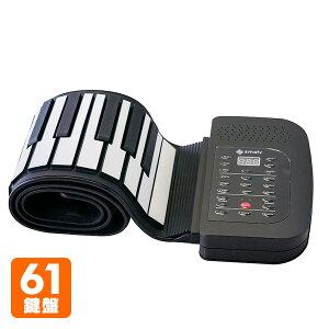 ロールアップピアノ 電子ピアノ 61鍵盤 持ち運び (スピーカー内蔵) SMALY-PIANO-61 ピアノ 練習 楽器 音楽 演奏 携帯式 スピーカー内蔵 電子ピアノ トレーニング スマリー(SMALY) 【送料無料】