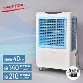 大型冷風扇 業務用冷風扇 CAF-40 冷風扇風機 冷風機 冷風器 扇風機 スポットクーラー 熱中症対策 ナカトミ(NAKATOMI) 【送料無料】